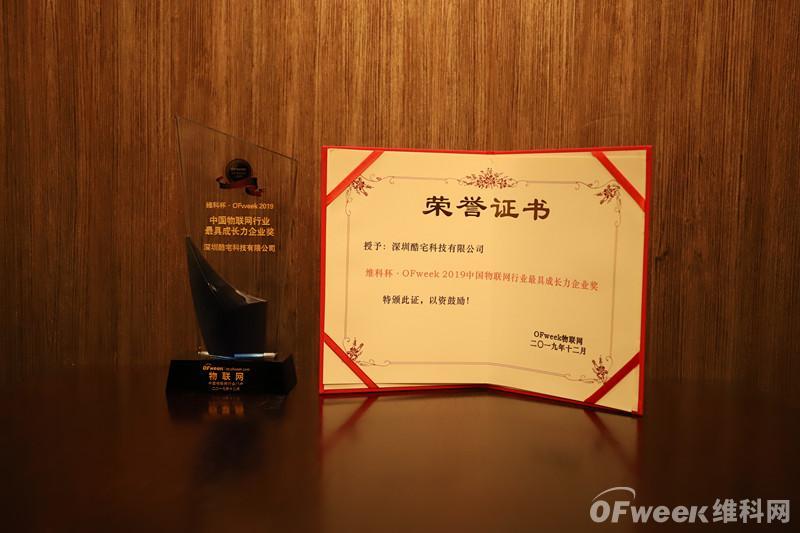 """酷宅科技荣获""""OFweek 2019中国物联网行业最具成长力企业奖"""""""
