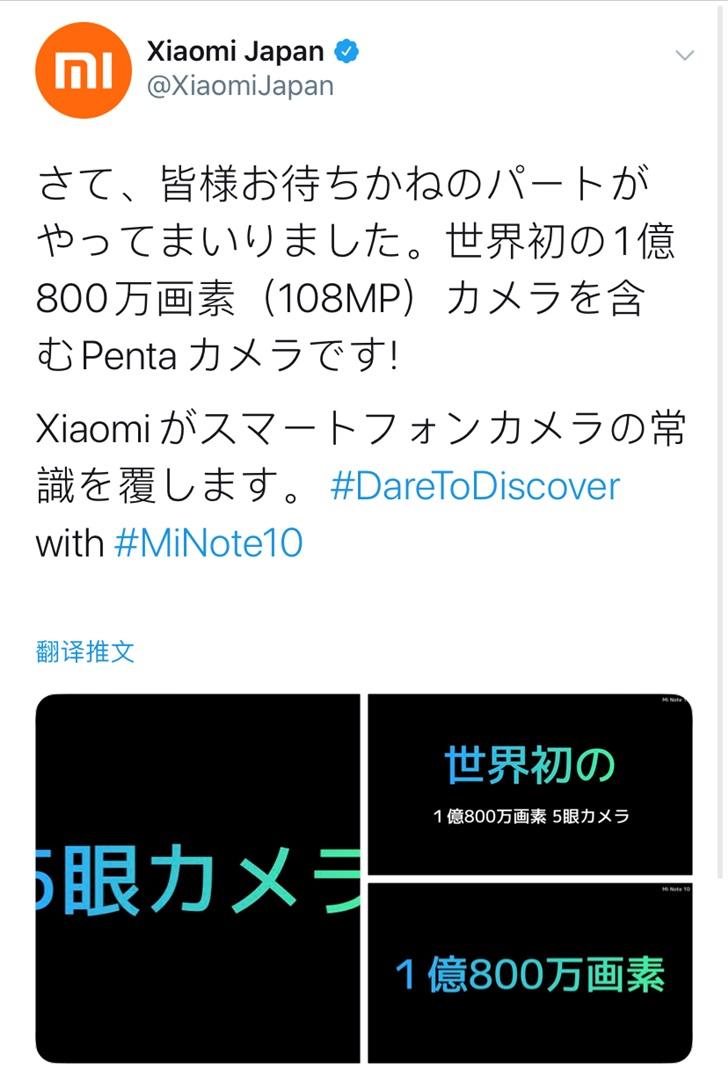 小米正式进入日本市场:首款手机是小米CC9 Pro国际版