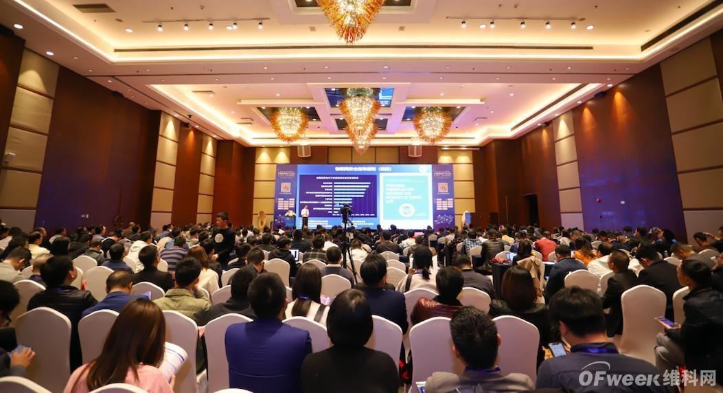 百度安全嘉宾参讲OFweek中国物联网产业大会:无安全,不物联