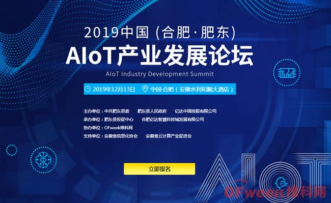 2019中国(合肥·肥东)AIoT产业发展论坛跑会指南