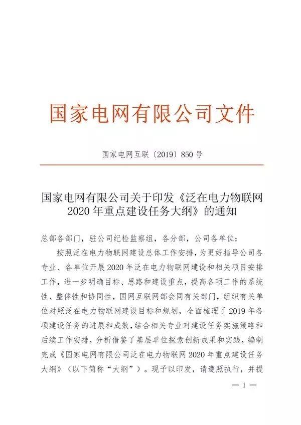 國網發布《泛在電力物聯網2020年重點建設任務大綱》