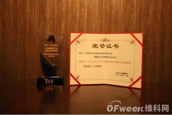 """华正信息荣获"""" 2019中国物联网行业最佳应用案例奖"""""""