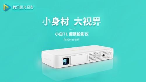 便携视听黑科技,腾讯极光T1智能便携投影全新上市