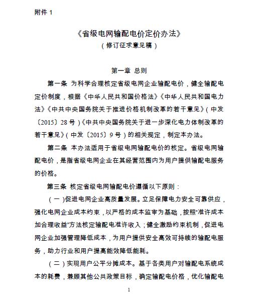 """國家發改委向社會公開征求""""省級電網輸配電價定價""""意見"""