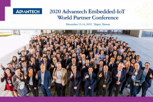 研华工业物联网全球伙伴会议 共创AIoT新生态 -前沿投讯