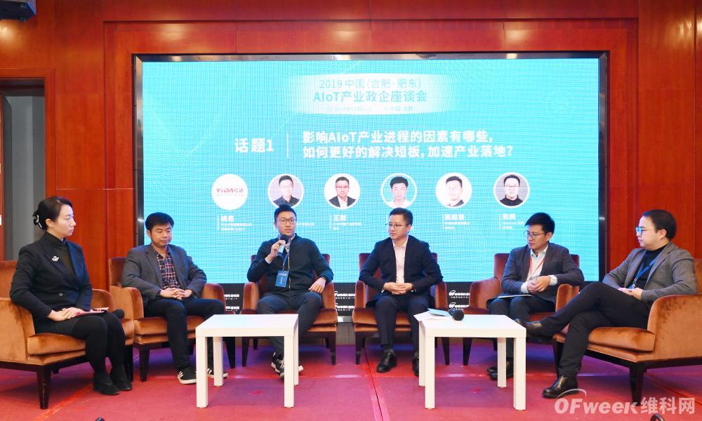 名企荟萃 蓝图共绘 产业共筑——肥东AIoT产业发展论坛成功召开