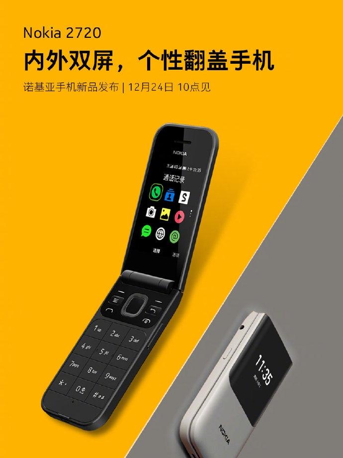 诺基亚2720经典翻盖手机官宣:三网4G、内外双屏