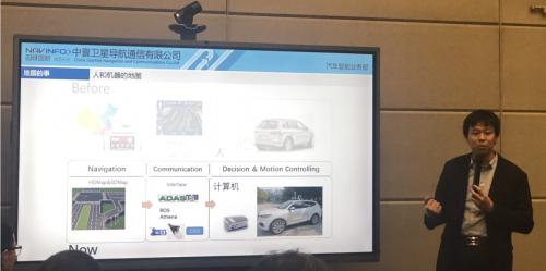 中寰卫星黄亮:地图在商用车智能网联领域具有先天优势