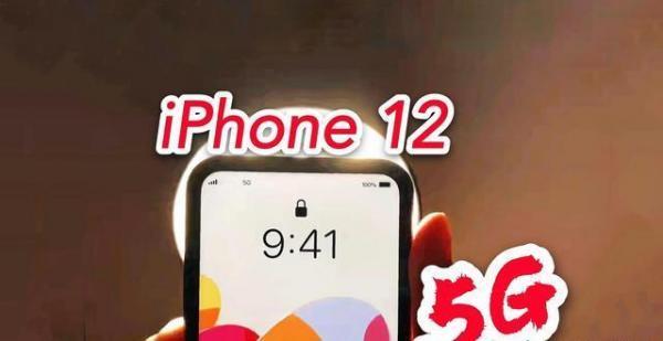苹果iPhone 12提前曝光:果粉们即将沸腾起来!