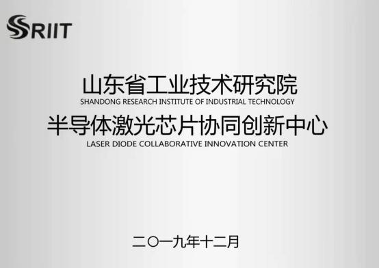 """华光光电获批山东省工业技术研究院""""半导体激光芯片协同创新中心"""""""