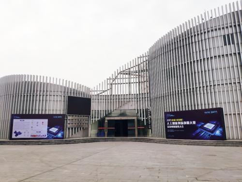 推动人工智能产业创新发展 2019中国人工智能创新创业大赛圆满成功