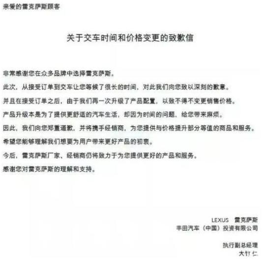 丰田中国被罚8700万,缘起雷克萨斯违反《反垄断法》