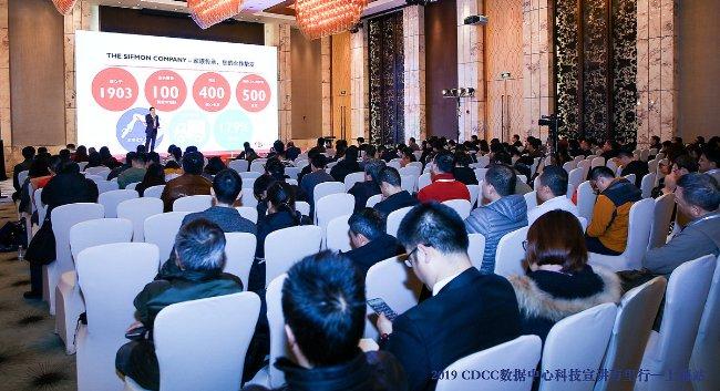美国西蒙参加上海数据中心科技宣讲万里行活动