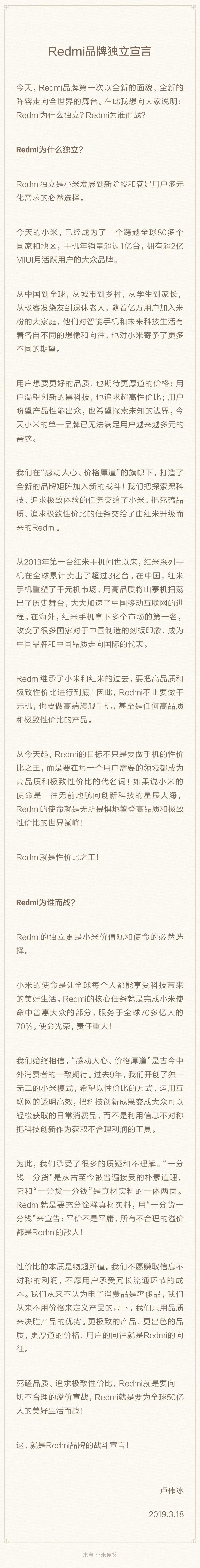 振奋!Redmi的使命是什么?卢伟冰发表万字长文诠释Redmi独立使命