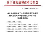 辽宁:光伏项目通过竞争性配置纳入建设计划
