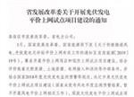 江苏鼓励光伏平价上网 市场前景广阔