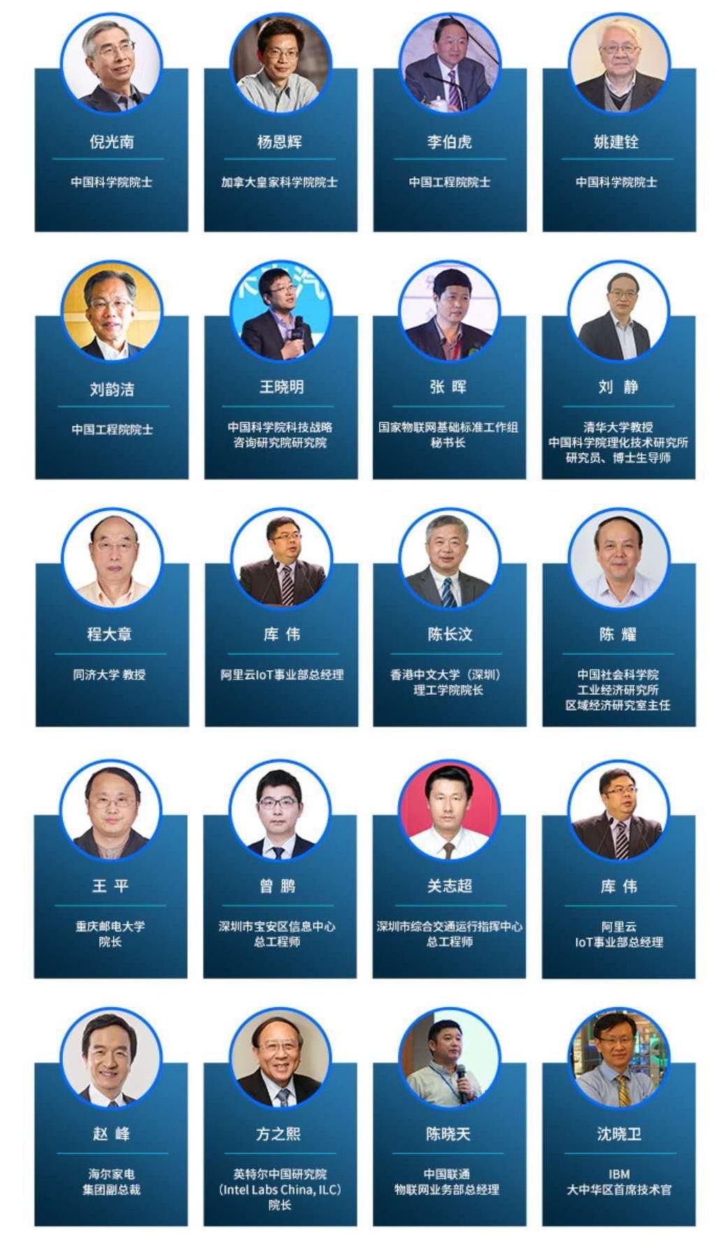 """3000+物联网精英""""组团""""深圳,超10场同期活动等你来加入!"""