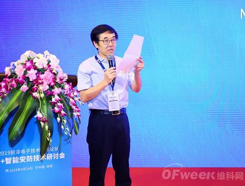 深圳大学教授余建华主持会议