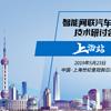 """5月23日貿澤電子攜TE、Kemet、Molex、TI等,帶您遇見汽車電子""""芯""""未來"""