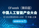 2019(第四届)中国人工智能产业大会报名ing