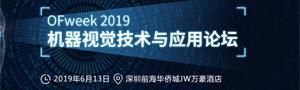 OFweek2019機器視覺技術與應用峰會專題