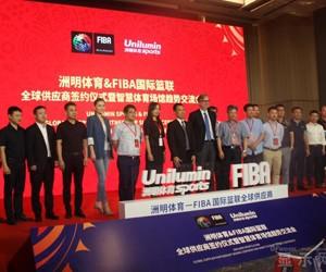 洲明體育與國際籃聯達成合作 助力FIBA官方頂級賽事