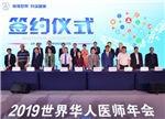 青岛成立医疗人工智能科创中心