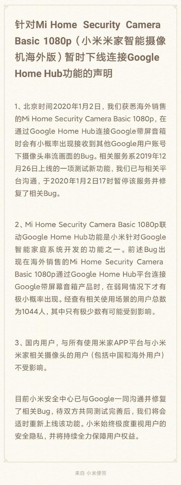 突发!小米摄像头被谷歌紧急封禁:疑似泄漏隐私