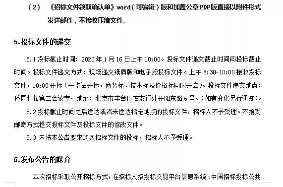 国家电网发布光伏示范项目招标公告 最高限价63990万元