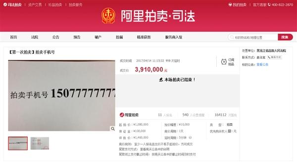 391万买手机号 网友:买套房它不香吗?