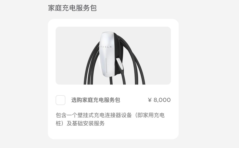 国产特斯拉Model 3官方降价至29万元起
