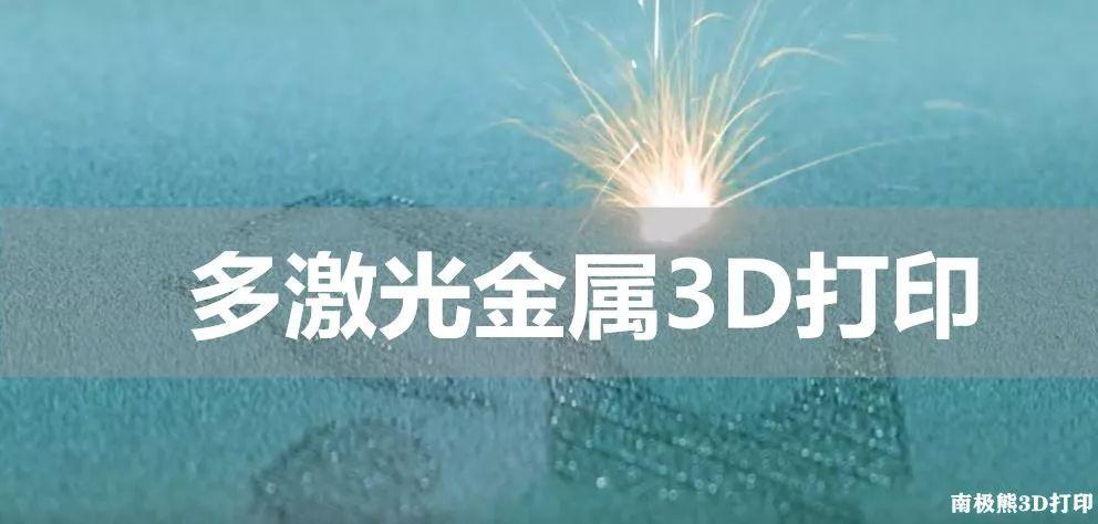 小趋势:18家多激光金属3D打印厂商,剑指高效率/大尺寸/批量制造