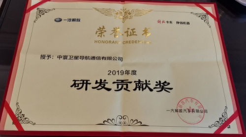 连获三奖 中寰卫星智能网联业务持续受认可