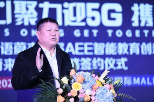 凝心聚力迎5G 携手并进赢蔚来——AEE智能教育科技创新峰会圆满成功