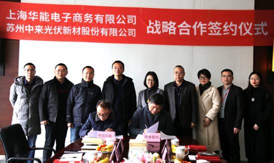 中来股份与华能集团签署战略合作,开展全方位合作