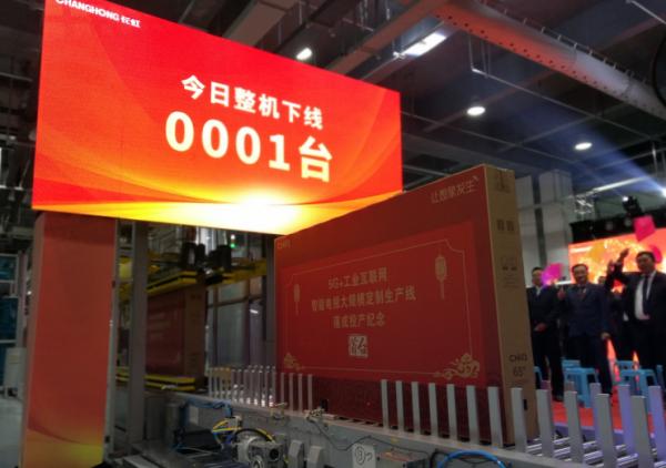 """2020年長虹打響""""5G+工業互聯網""""第一槍 他們要怎么玩兒?"""
