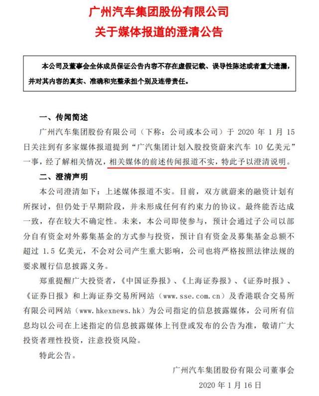 广汽澄清10亿美元入股蔚来:最多不超过1.5亿