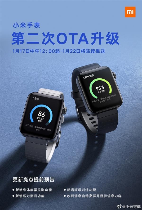 小米手表OTA升级:身体能量、压力监测正式上线