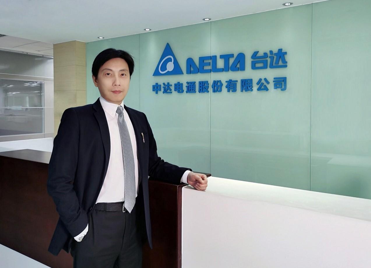 刚刚!台达任命谭怡中先生为中达电通股份有限公司总经理