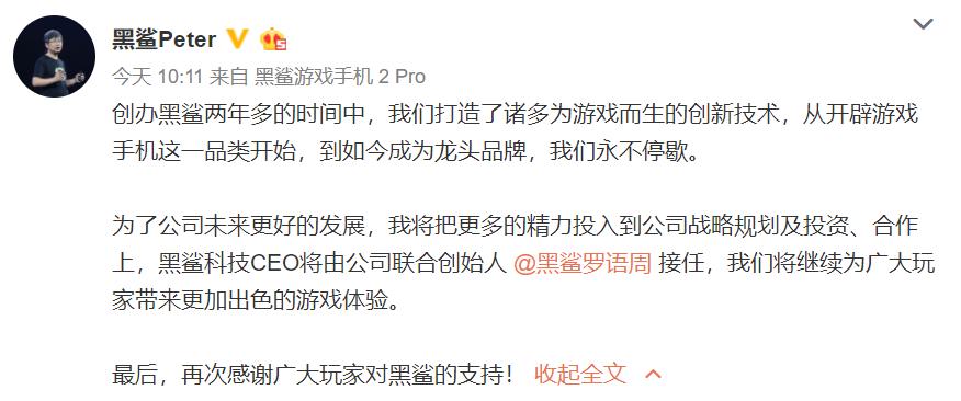 吴世敏卸任黑鲨CEO:罗语周接任,将会在新品市场有大动作