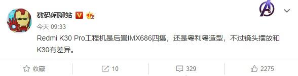 Redmi K30 Pro爆料:索尼6400万主摄加持,镜头摆放与K30不同
