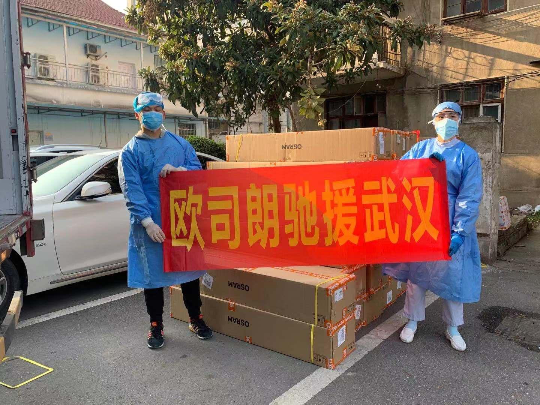 欧司朗中国捐赠紫外除菌灯具,助力武汉抗击疫情