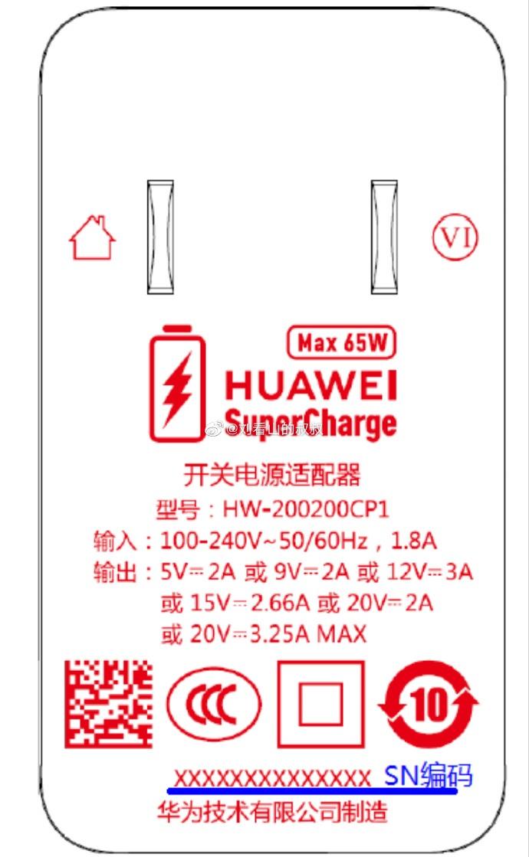 华为新款65W电源适配器曝光:重量仅为老款60%