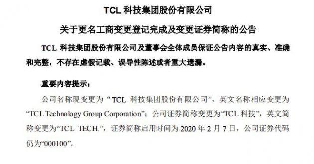 TCL科技更名后 能否成为物联网产业的黑马?