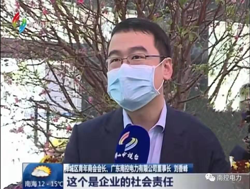抗疫,南控电力一直都在!向佛山禅城区捐赠上万个口罩