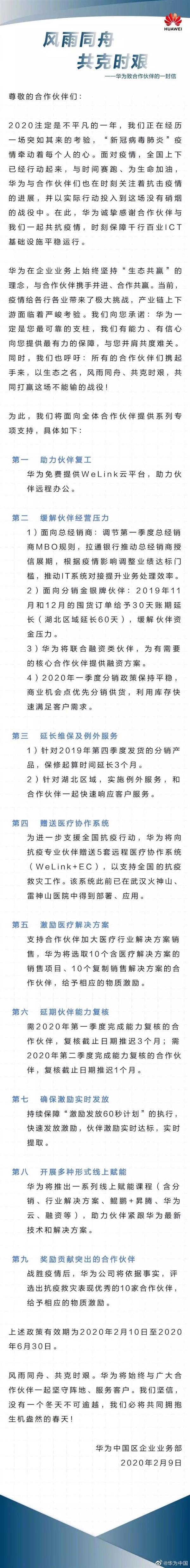 9个决定!华为发布公开信:向全体合作伙伴提供支持