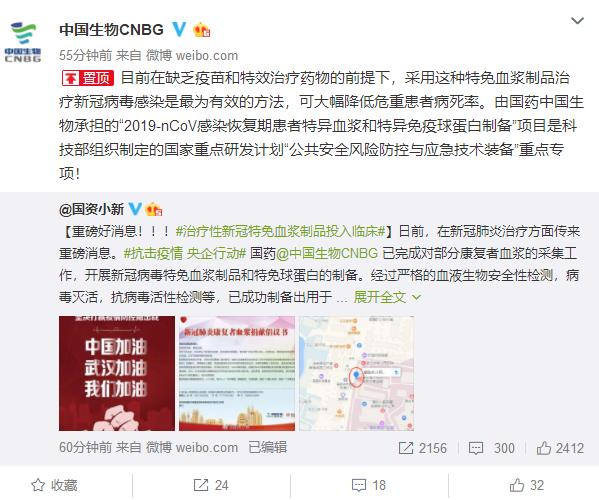 新冠病毒治愈患者抗体有效 中国生物治疗性新冠特免血浆制品投入临床