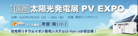 格瑞士储能系统将首次亮相日本东京太阳能光电展