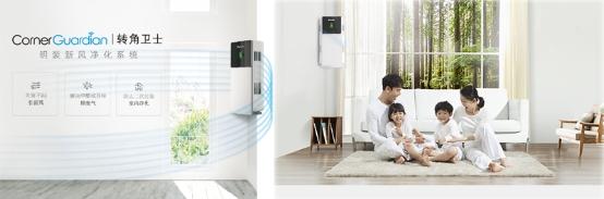 大金空调科普课堂:疫情期间如何安全使用办公室及家庭的中央空调?