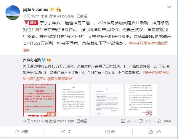 神舟回应京东声明:不允许参加天猫双11活动